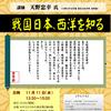 【11/11、天理市】天野忠幸先生の講演会「戦国日本、西洋を知る」開催