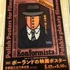 『ポーランドの映画ポスター』展観覧(@京都国立近代美術館)