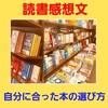 自分に合った本の選び方②【読書感想文の書き方】