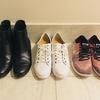 靴を12足から9足へ