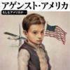 フィリップ・ロス 『プロット・アゲンスト・アメリカ』(柴田元幸訳)(トランプのアメリカ)