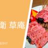 牛兵衛 草庵 西武渋谷店 美味しいお肉なら子供はモリモリ食べる!キッズセットもあり!
