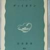 無量塔蔵六「ヴァイオリン」(岩波新書)