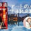 【書評】アートの力で生まれ変わる『東京改造計画(第一章)~足立区は「日本のブルックリン」に生まれ変わる~』