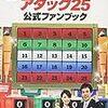 本日(公務員対決)のアタック25、山口宏さんが最高すぎて大爆笑させてもらった件(笑)
