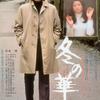 冬の華(1978)