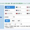 【住信SBIネット銀行】外貨積立の為替手数料は米ドルで片道2銭、円から米ドルへの両替をやってみる