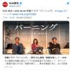 テレビ鑑賞/バーニング・テレビ版