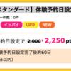 【ハピタス】個別指導塾のスタンダード体験予約で2,250pt(2,250円)!