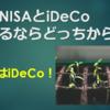 積立NISAとiDeCo始めるならどっちから?