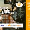 8/20開催・スペースシャワーネットワークとの共催オンラインセミナー
