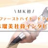 MK初の女性ファーストハイヤードライバー 山本瑠美社員インタビュー