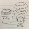 てつの誤算 なた豆茶編。