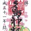 浦島太郎さんを祀っている野島神社