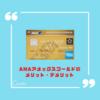 ANAアメックスゴールドカードを1年使って気づいたメリット・デメリット