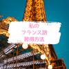 【フランス】私のフランス語習得方法
