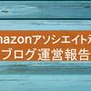 Amazonアソシエイト 承認されました! 【ブログ運営報告】