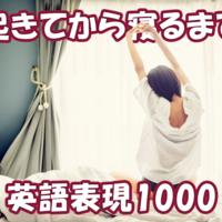 「起きてから寝るまで英語表現1000」の上手な使い方とは?