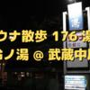 サウ難民回避・・「鈴ノ湯」 @ 武蔵中原【 サウナ散歩 176 湯目 】