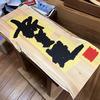 木製看板 ペイント中