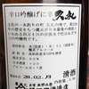 【日本酒度+20】久礼、辛口吟醸げに辛の味。【2年熟成もの】