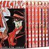 HELLSING(全10巻)感想