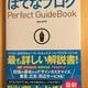 はてなブログをプロにする前に読んだ本 『はてなブログ Perfect GuidBook』