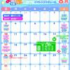 8月のイベントスケジュール更新