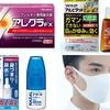 秋花粉の対策におすすめ商品5選!症状を止める薬や症状を防ぐ対策グッズ