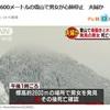 八ヶ岳の雪山遭難事故(東天狗岳)に思うこと。低体温症と冷静な判断。