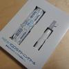 完全禁煙51日目~IQOSのクリーニングツールが送られてきた