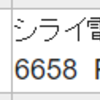 シライ電子工業(6658)ストップ高 PTSで10月6日に買っていたが・・・