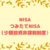 NISA、つみたてNISA(少額投資非課税制度)