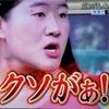 2020/06/28〜糞(F**K YOU)〜