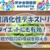 【解説】難消化性デキストリン~ダイエットに良い?!~【トクホ】