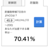 BT12 再判定日(2週期目)