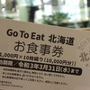 Go To Eat 北海道お食事券 & イシヤカフェのブレンドコーヒー(白い恋人付き)@大通り