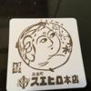 しゃぶしゃぶの元祖・発祥のお店「スエヒロ本店」 高額だが最高品質のしゃぶしゃぶはとても美味しい