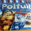 硬めのグミ!明治『大粒ポイフルパウチ コーラ&ソーダ』を食べてみた!