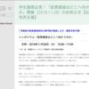 早稲田大学 シンポジウム 仮想通貨はどこへ向かうのか 2018/11/28