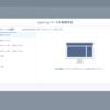 SFDC:LEXのカスタマイズとページテンプレートの変更について