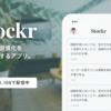 自分自身と向き合う時間を増やす。気づきの習慣化をサポートするアプリ「Stockr」ができるまで