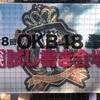 第8回 OKB48選抜総選挙の握手会(文房具朝食会@名古屋)を開催しました
