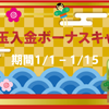 【FXDD】10%お年玉入金ボーナスキャンペーン!