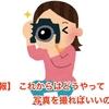 【悲報】 これからはどうやって写真を撮ればいいの?