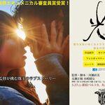 映画「光」(ネタバレ)珠玉のラブストーリーというよりも河瀨直美監督の映画愛?