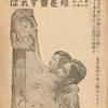 滋賀 彦根 / 金城館 / 1934年 1月10日-14日 [?]