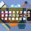 【札幌市内】おすすめの家事代行サービス4選を徹底比較してみた