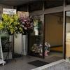 本日は休館日です&TF五反田新道場にお邪魔してきました。