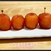 🍎姫りんごのコンポート